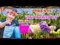 Chhori makaeya mein milati hai prince priya ka superhit song 2021