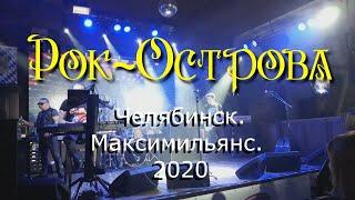 Рок-Острова – Концерт в Челябинске. Новые песни («Maximilians», 07.10.2020)