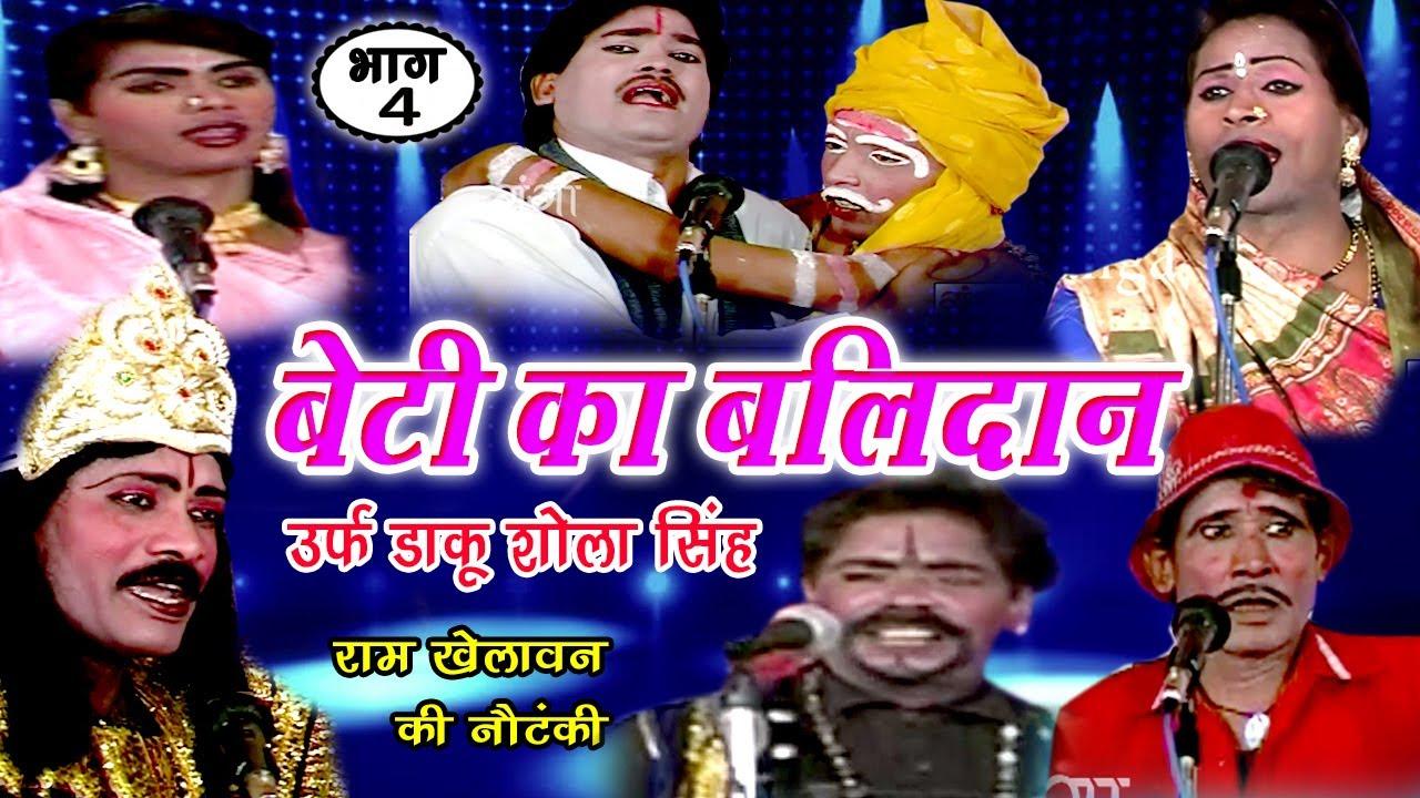 Download बेटी का बलिदान उर्फ़ डाकू शोला सिंह (भाग-4) - New Bhojpuri Nautanki   Bhojpuri Nach Programme