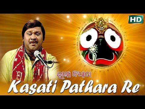 KASATI PATHARA RE କଷଟି ପଥରରେ || Album-Bhagya Bidhata || Pankaj Jal || Sarthak Music