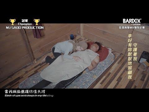 Namewee黃明志【在我背後 Behind Me】MV製作比賽冠軍 MV Making Contest Champion - MJ Sado Production