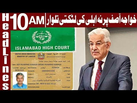 Will Khawaja Asif Also Be Disqualified? - Headlines 10 AM - 26 April 2018 - Express News