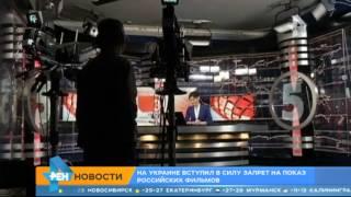 На Украине запретили показ российского кино