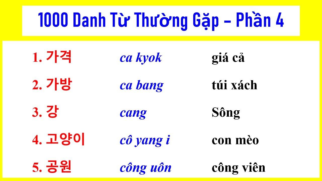 [Phần 4] 1000 Danh Từ Tiếng Hàn Thông Dụng | 명사 1000단어 | Hàn Quốc Sarang