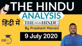 9 July 2020 - The Hindu Editorial News Paper Analysis [UPSC/SSC/IBPS] Current Affairs