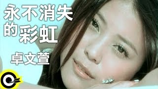 卓文萱Genie Chuo【永不消失的彩虹】中視、八大偶像劇「翻滾吧 ...