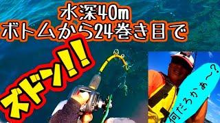 水深40mの24巻きでズドンっ!!と来た獲物は?【音声悪くてすみません】朝からGoproトラブルでも頑張った熊本 天草 カヤックフィッシング 釣り大会に向けて特訓開始か?