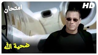 جان كلود فان دام في تركيا    امتحان فيلم اكشن تركي (مترجم بالعربية)
