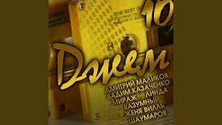 Странные танцы (Light Version)