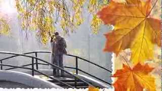 Осенний поцелуй - Алла Пугачева