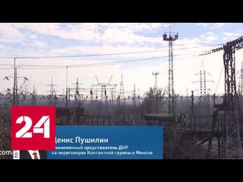 Денис Пушилин об энергоблокаде ЛНР