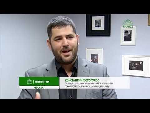Смотреть фото ТВ Союз об открытии в Москве филиала Афинской школы