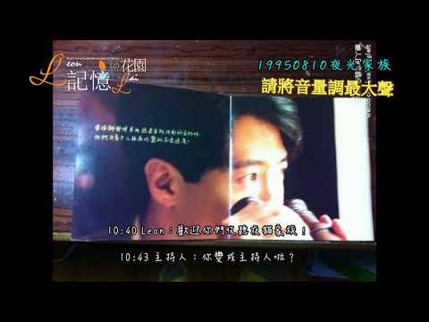 19950810夜光家族1 廣播~講真心話(字幕版)