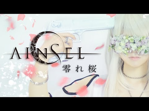 AINSEL - 零れ桜 [Official Music Video]