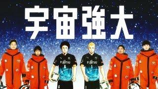 宇宙兄弟×川崎フロンターレ×カサリンチュ 『あと一歩』