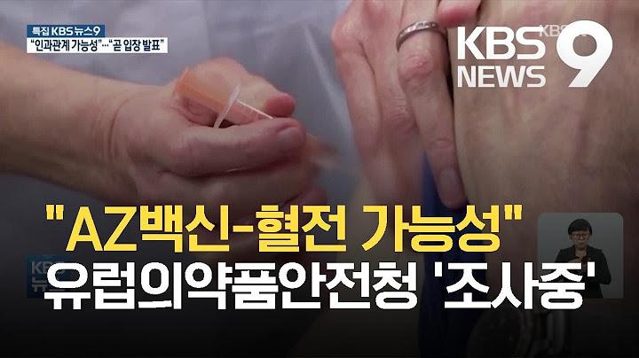 """AZ백신과 혈전증 인과성 가능성""…WHO ""이익이 위험성 보다 커"" / KBS 2021.04.07."