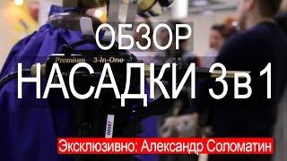 Эксклюзивный обзор гелиевой насадки 3-в-1 (Александр Соломатин)