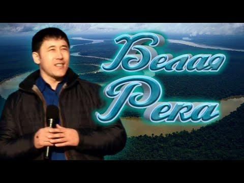 Смотреть клип Азамат Исенгазин - Белая Река
