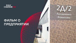 Фильм о заводе БытХим(, 2017-05-19T09:06:02.000Z)