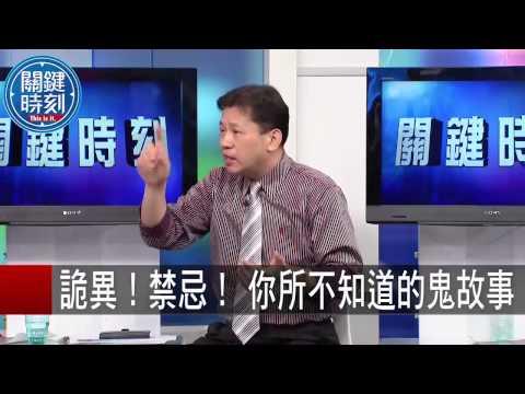 詭異!禁忌! 你所不知道的鬼故事 丁學偉 劉川裕 20150828-2 關鍵時刻