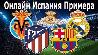 Вильярреал - Реал Мадрид, Атлетико Мадрид - Барселона. Прямая Трансляция Ла Лига. Прогнозы на футбол