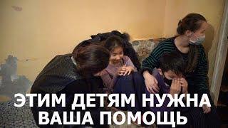 В Алматы голодают четверо детей