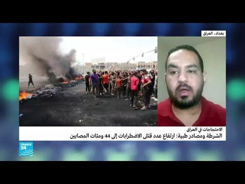 مظاهرات لليوم الرابع في العراق والمرجعية الشيعية تدعم مطالب المحتجين  - 16:57-2019 / 10 / 4