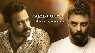مصطفى الربيعي وغسان الشامي - سهله يمعود ( حصريا )   2020