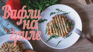 Вафли/Несладкие вафли на гриле (Рецепты от Easy Cook)