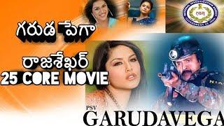 Psv garuda vega 126.18 | official trailer | rajashekar | poojakumar | shraddha das | sunney leone