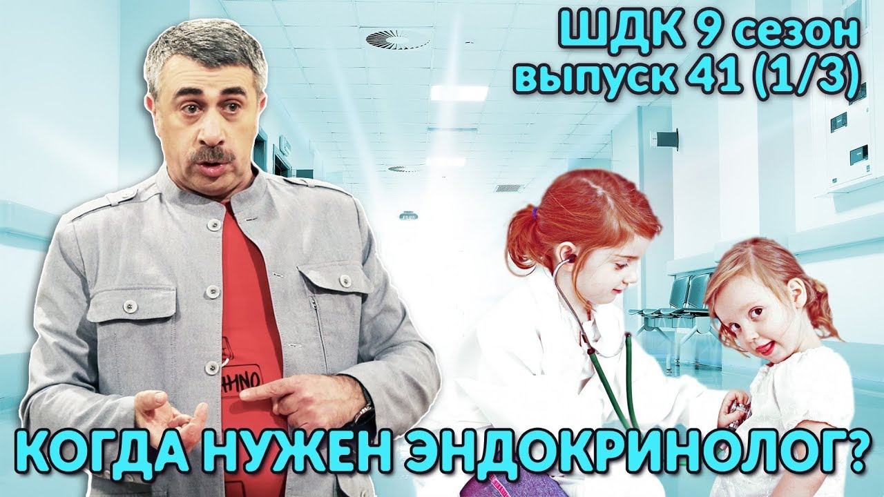Когда нужен эндокринолог? - Доктор Комаровский