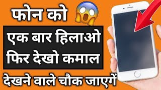 Mobile Trick🔥 || Shake to Lock Your Android Phone || By Hindi Android Tips