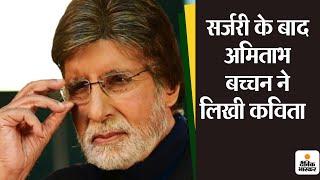 78 साल के अमिताभ बच्चन ने ब्लॉग में लिखा- हूं दृष्टिहीन, पर दिशाहीन नहीं मैं