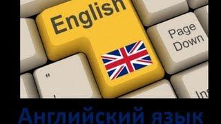 ЕГЭ. Английский язык. Урок №2.