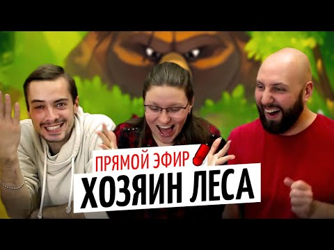 ХОЗЯИН ЛЕСА — летсплей настольной игры на OMGames февраль 2021
