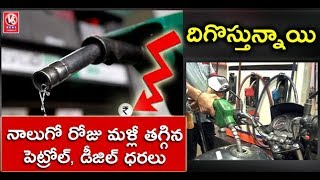 Central Government Cuts Petrol Prices By 25 Paisa & Diesel By 17 Paisa Per Litter | V6 News