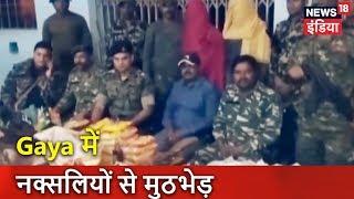 Bihar News: Gaya में नक्सलियों से मुठभेड़ | Breaking News | News18 India