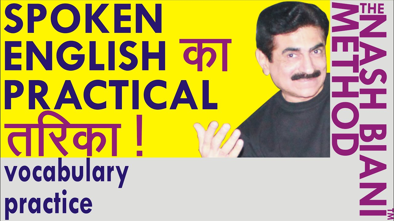 English speaking in hindi english grammar basic english course how to speak english vocabulary 4b3 youtube