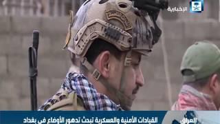 قوات الأمن رفعت حالة التأهب تزامنا مع مظاهرات بغداد
