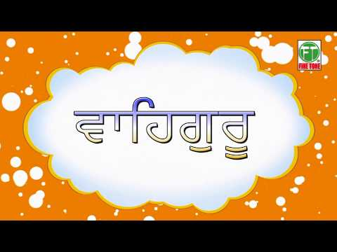 Gur Sikha Man Vadaiya | Bhai Joginder Singh Riar | Full Shabad | Official Video | Finetone
