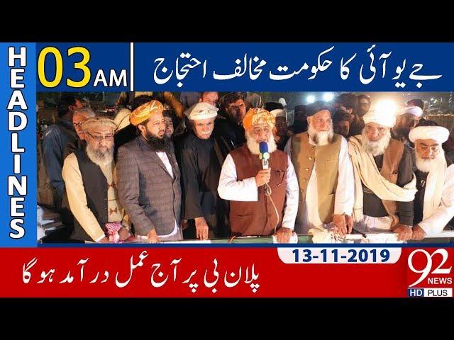 News Headlines | 03:00 AM | 13 November 2019 | 92NewsHD