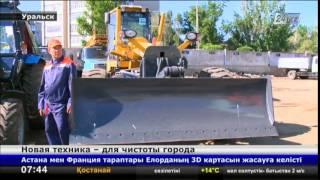 Автопарк коммунальных служб Уральска  пополнился партией новой спецтехники(, 2014-05-23T02:26:59.000Z)