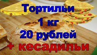 Осторожно! Дешево! Тортилья - 1 руб 30 коп и кесадилья с мясом за 21 руб!!! НИЩЕКУХНЯ.