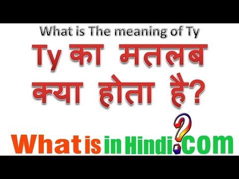 TY का मतलब क्या होता है   What Is The Meaning Of TY In Hindi   TY Ka Matlab Kya Hota Hai