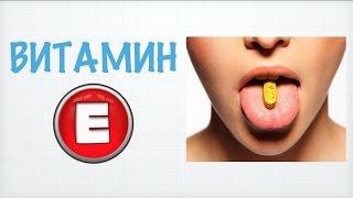 видео Витамин Е: польза для мышц