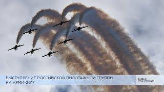 Выступление российских пилотов