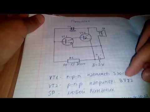 видео: Схема простого звонка на 2-ух транзисторах
