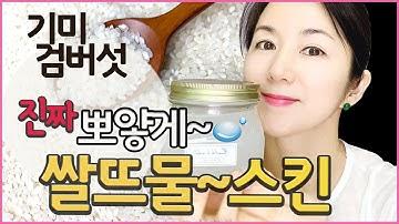 순한 쌀뜨물로 초강력 미백, 화이트닝~* 기미, 검버섯 확실하게 뽀얗게 만들어주는 스킨토너 Rice Water Pack & Skin  MisoJane미소제인
