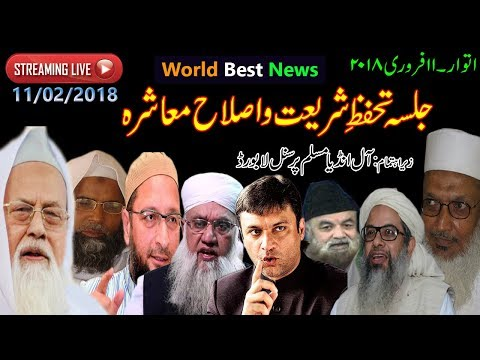 All India Muslim Personal Law Board | Hyderabad Darussalam | Live
