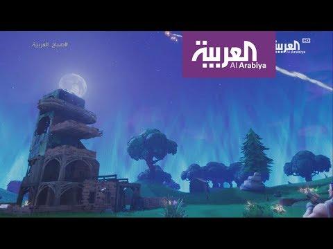 صباح العربية  بعد مقطع اطفال فورتنايت ... هكذا تحمي طفلك  - نشر قبل 4 ساعة